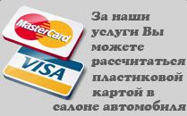 Расчет по банковской карте в салоне авто